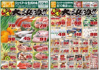 生鮮 市場 札幌 チラシ