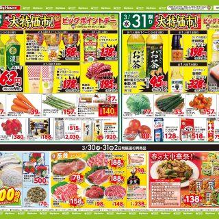 スーパー 業務 成田 市 【成田駅】業務スーパー 成田店が2月オープン予定